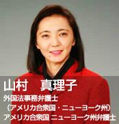 山村真理子 外国法事務弁護士/アメリカ合衆国ニューヨーク州弁護士