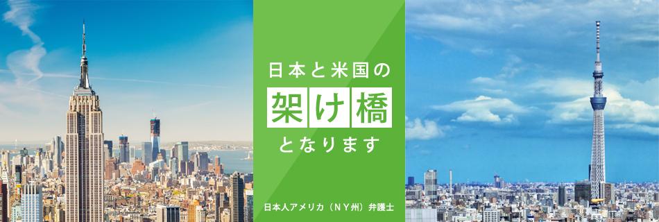 日本と米国の架け橋。日本人アメリカ(NY州)弁護士
